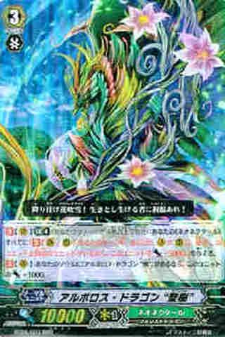 """アルボロス・ドラゴン """"聖樹"""" RRR [BT08]"""