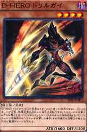 D-HERO ドリルガイ N [SPDS-JP001]