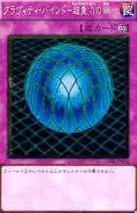 グラヴィティ・バインド-超重力の網- GR [GS04-JP016]