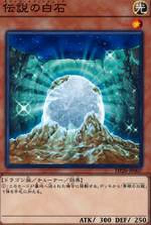 伝説の白石 N [DP20-JP007]