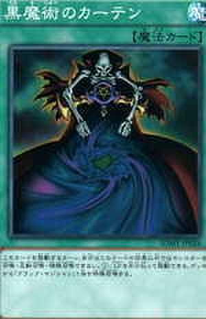 黒魔術のカーテン N [SDMY-JP024]