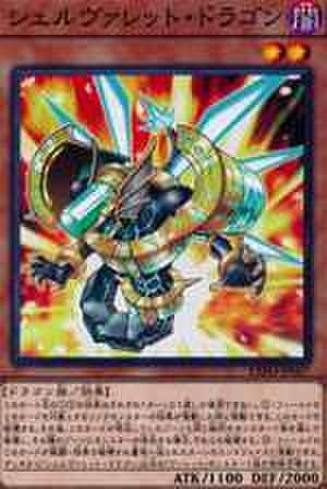 シェルヴァレット・ドラゴン N [SD36-JP010]