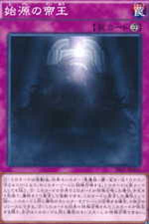 始源の帝王 N [SR01]