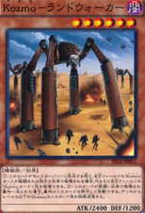 Kozmo-ランドウォーカー N [EP16-JP015]