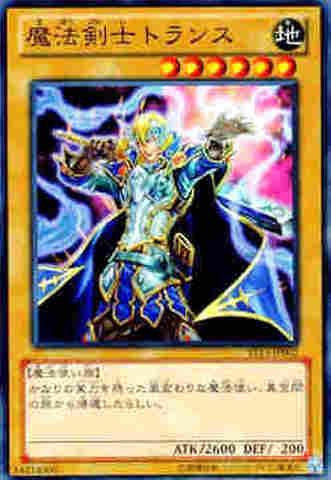 魔法剣士トランス N [ST13]