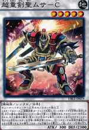 超重剣聖ムサ-C NP [DBLE-JP019]