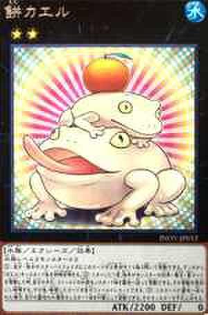 餅カエル R [INOV-JP052]