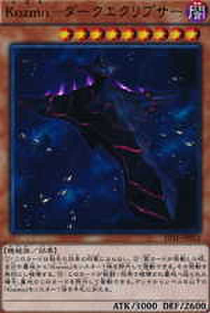 Kozmo-ダークエクリプサー UR [EP16-JP012]