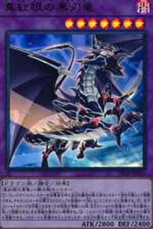 真紅眼の黒刃竜 UR [DP18-JP003]