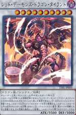 レッド・デーモンズ・ドラゴン・タイラント SCR [TDIL-JP050]
