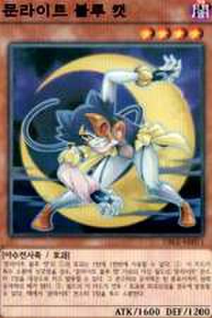 月光蒼猫 韓国N [DBLE-KRS011]