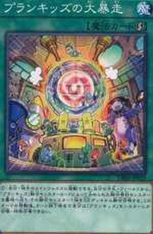 プランキッズの大暴走 N [DBHS-JP025]