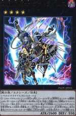 煉獄の騎士 ヴァトライムス SCR [INOV-JP051]