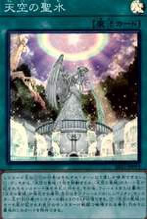 天空の聖水 SR [SR12-JPP03]