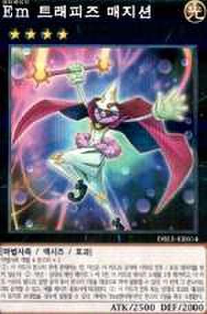 Emトラピーズ・マジシャン 韓国N [DBLE-KRS034]