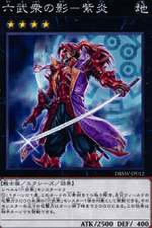 六武衆の影-紫炎 NP [DBSW-JP012]