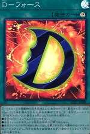 D-フォース SR [AC01-JP009]