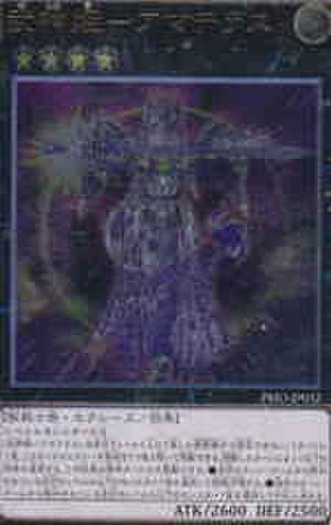 武神姫-アマテラス UTR [PRIO]