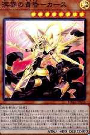 溟界の黄昏-カース SR [DBAG-JP005]