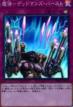魔弾-デッドマンズ・バースト SR [DBSW-JP028]