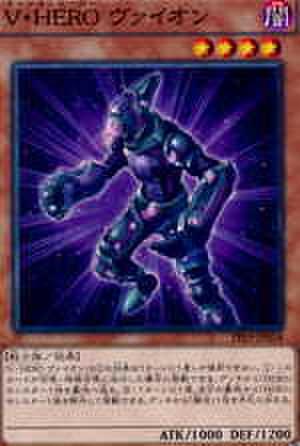 V・HERO ヴァイオン N [PP19-JP018]