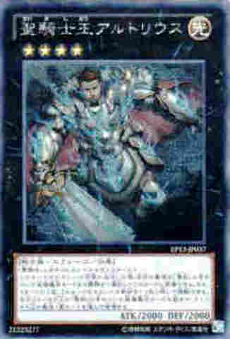 聖騎士王アルトリウス EX-SCR [EP13-JP037]