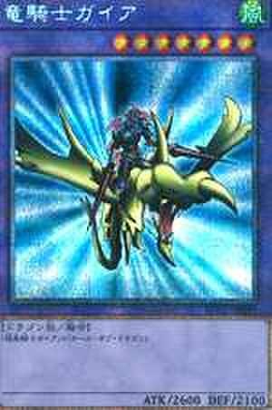 竜騎士ガイア PSE [ROTD-JPS01]