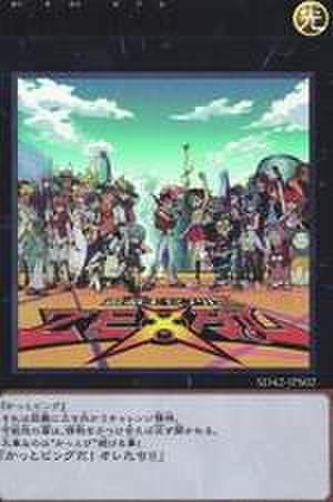 遊戯王ZEXAL UR [SD42-JPS02]