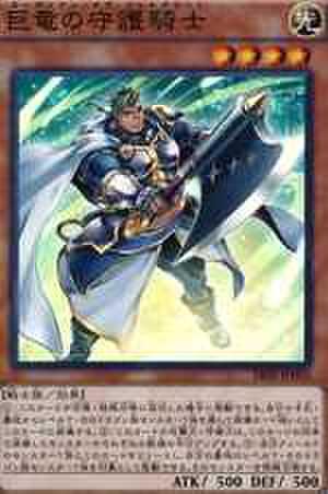 巨竜の守護騎士 SR [SR02-JP003]