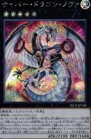 サイバー・ドラゴン・ノヴァ SCR [20CP-JPT08]
