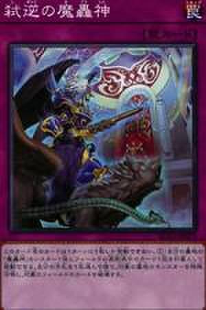 弑逆の魔轟神 N [BLVO-JP073]