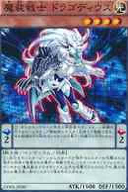 魔装戦士 ドラゴディウス N [CORE]