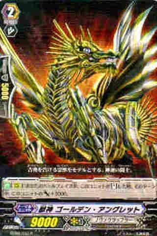 獣神 ゴールデン・アングレット R [BT09]