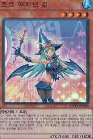 チョコ・マジシャン・ガール 韓国 UR [MVP1-KR049]