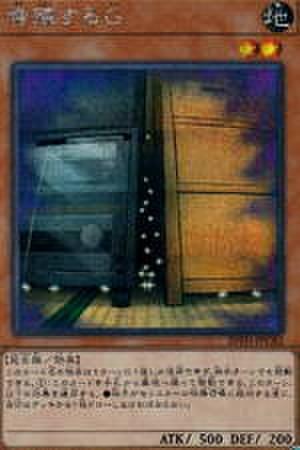 増殖するG SCR [20TH-JPC82]