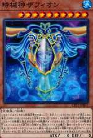 時械神ザフィオン N [CP17-JP037]