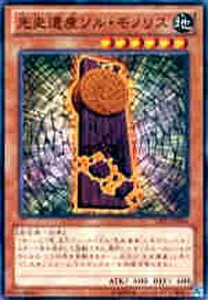 先史遺産ソル・モノリス N [CPZ1]