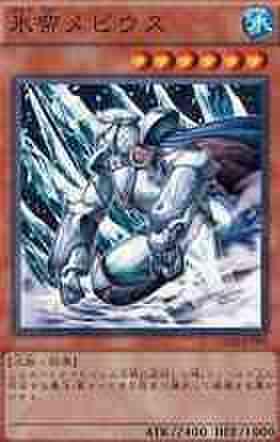 氷帝メビウス N [GS02]