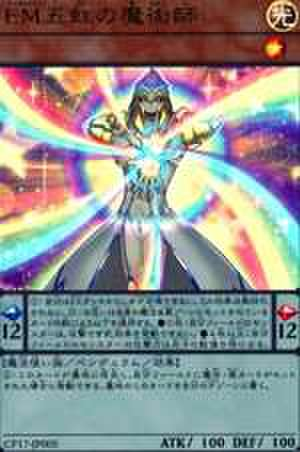 EM五虹の魔術師 CR [CP17-JP005]
