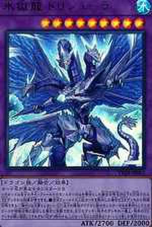 氷獄龍 トリシューラ UR [VP18-JP001]