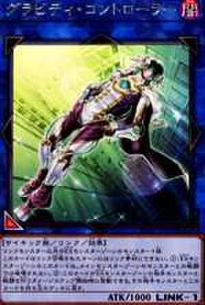 グラビティ・コントローラー R [IGAS-JP049]