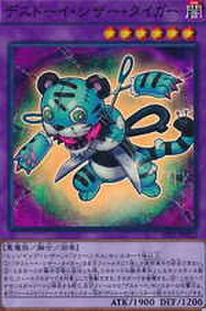 デストーイ・シザー・タイガー SR [SPFE-JP022]