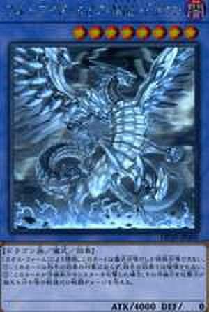 ブルーアイズ・カオス・MAX・ドラゴン HR [DP20-JP000]