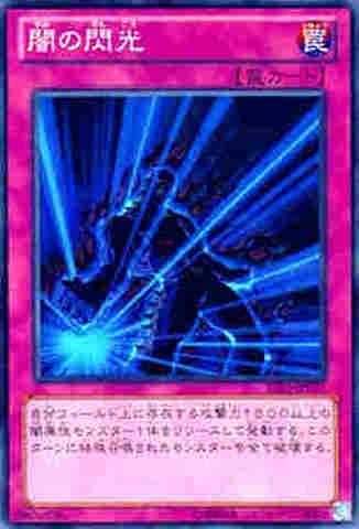 闇の閃光 N  [DS13-D]