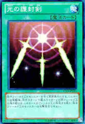 光の護封剣 SR [ST13]