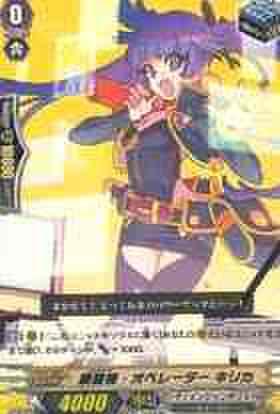 鋼闘機・オペレーター キリカ C [BT16]