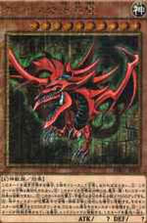 オシリスの天空竜 GR [MB01]