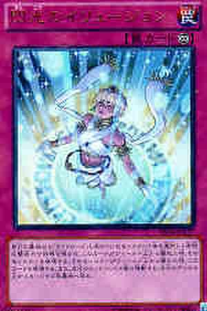 閃光のイリュージョン UR [DS14]