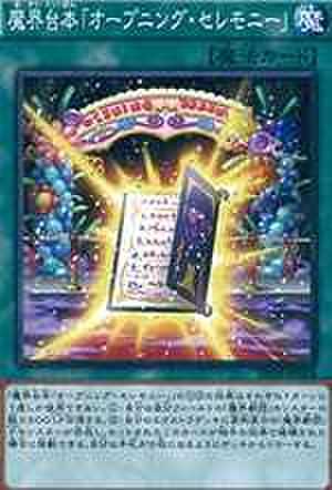魔界台本「オープニング・セレモニー」 NP [SPDS-JP024]