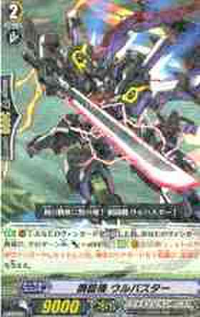 鋼闘機 ウルバスター R [BT16]